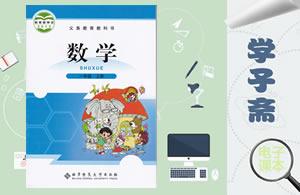 北师大版一年级上册数学电子课本
