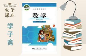 北师大版四年级上册数学电子课本