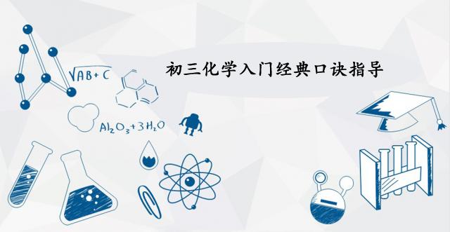 初三化学入门经典口诀指导