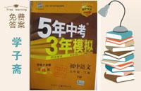 2016年5年中考3年模拟初中语文九年级下册语文版答案