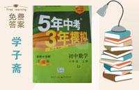 2015年5年中考3年模拟初中数学七年级上册浙教版答案