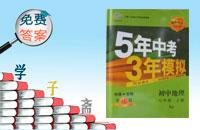 2015年5年中考3年模拟初中地理七年级上册湘教版答案