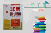 2015年通城学典非常课课通九年级英语上册译林版答案