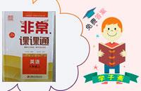 2015年通城学典非常课课通八年级英语上册译林版答案