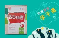 2015通城学典活页检测八年级物理上册沪粤版答案