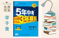 5年中考3年模拟人教版八年级下册数学全练版答案