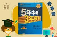5年中考3年模拟初中语文八年级下册苏教版答案