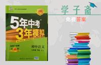 5年中考3年模拟初中语文七年级下册苏教版答案
