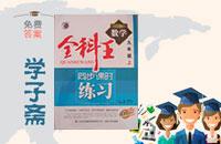 2015全科王同步课时练习九年级数学上册湘教版答案