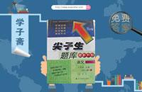 2015年尖子生题库六年级语文上册北师大版答案