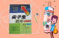 2015年尖子生题库六年级数学上册北师大版答案