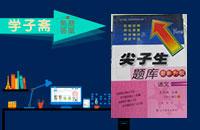 2015年尖子生题库五年级语文上册北师大版答案