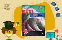 2015尖子生培优教材八年级科学上册浙教版答案