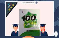 黄冈100分闯关一课一测八年级数学上册人教版答案