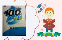 黄冈100分闯关一课一测九年级数学上册人教版答案