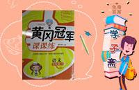 2015年黄冈冠军课课练六年级语文上册苏教版答案
