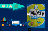 2015年黄冈冠军课课练六年级数学上册苏教版答案