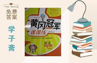 2015年黄冈冠军课课练五年级语文上册苏教版答案