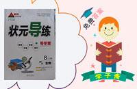 2015黄冈状元导练导学案八年级生物上册人教版答案