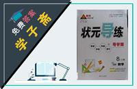 2015黄冈状元导练导学案八年级数学上册湘教版答案