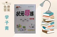 2015黄冈状元导练导学案七年级语文上册人教版答案