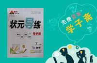 2015黄冈状元导练导学案七年级数学上册湘教版答案