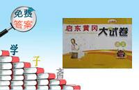 2015年启东黄冈大试卷七年级语文上册江苏版答案
