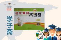 2015年启东黄冈大试卷七年级数学上册沪科版答案