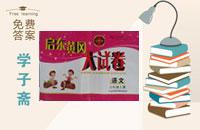2015年启东黄冈大试卷六年级语文上册人教版答案
