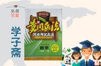2015新黄冈兵法同步考试兵法九年级数学上册人教版答案