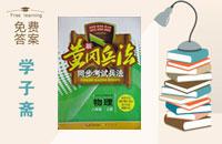 2015新黄冈兵法同步考试兵法八年级物理上册人教版答案