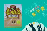 2015新黄冈兵法同步考试兵法八年级语文上册人教版答案