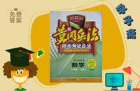 2015新黄冈兵法同步考试兵法八年级数学上册湘教版答案