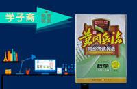 2015新黄冈兵法同步考试兵法八年级数学上册沪科版答案