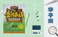 2015新黄冈兵法同步考试兵法八年级数学上册人教版答案