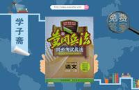 2015新黄冈兵法同步考试兵法七年级语文上册人教版答案