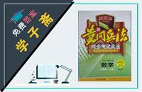 2015新黄冈兵法同步考试兵法七年级数学上册湘教版答案