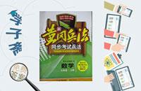 2015新黄冈兵法同步考试兵法七年级数学上册人教版答案
