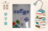2015年全品作业本九年级物理下册沪科版答案