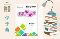 2015年全品作业本八年级下册英语阳光出版社答案