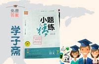 2016年通城学典小题精练七年级语文下册人教版答案