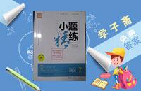 2016年通城学典小题精练七年级语文下册苏教版答案