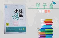 2016年通城学典小题精练八年级英语下册译林版答案