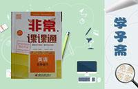 2016年通城学典非常课课通五年级英语下册译林版答案