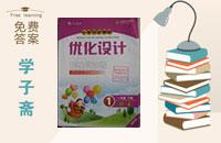 2016年小学同步测控优化设计一年级语文下册人教版福建专版答案