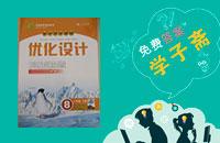 初中同步测控优化设计八年级中国历史下册人教版答案