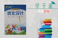 小学同步测控优化设计五年级语文下册语文版答案