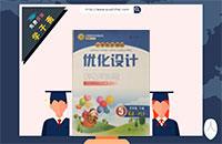 小学同步测控优化设计五年级英语下册人教PEP版答案