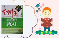 2016年全科王同步课时练习八年级语文下册江苏版答案
