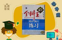 2016年全科王同步课时练习九年级数学下册沪科版答案
